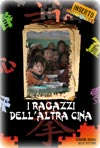 <div class=Note><a href=index.php?method=section&id=57 class=Note>Inserto</a></div>I ragazzi dell'altra Cina